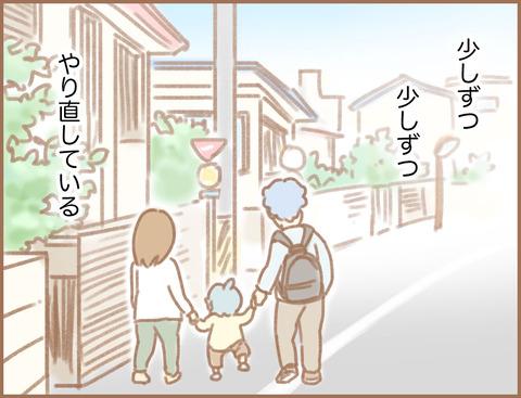 再構築【おやわた第22話】