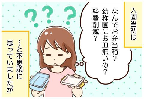 空弁 〜カラベン〜
