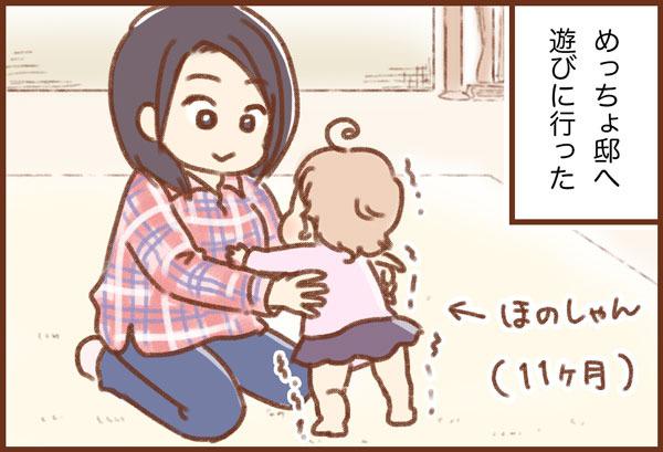 11ヶ月 赤ちゃん ゆむい
