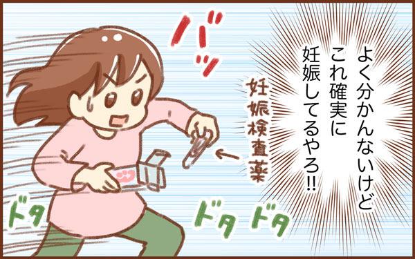 ○○が違う!?妊娠を確信した瞬間(ウーマンエキサイト)