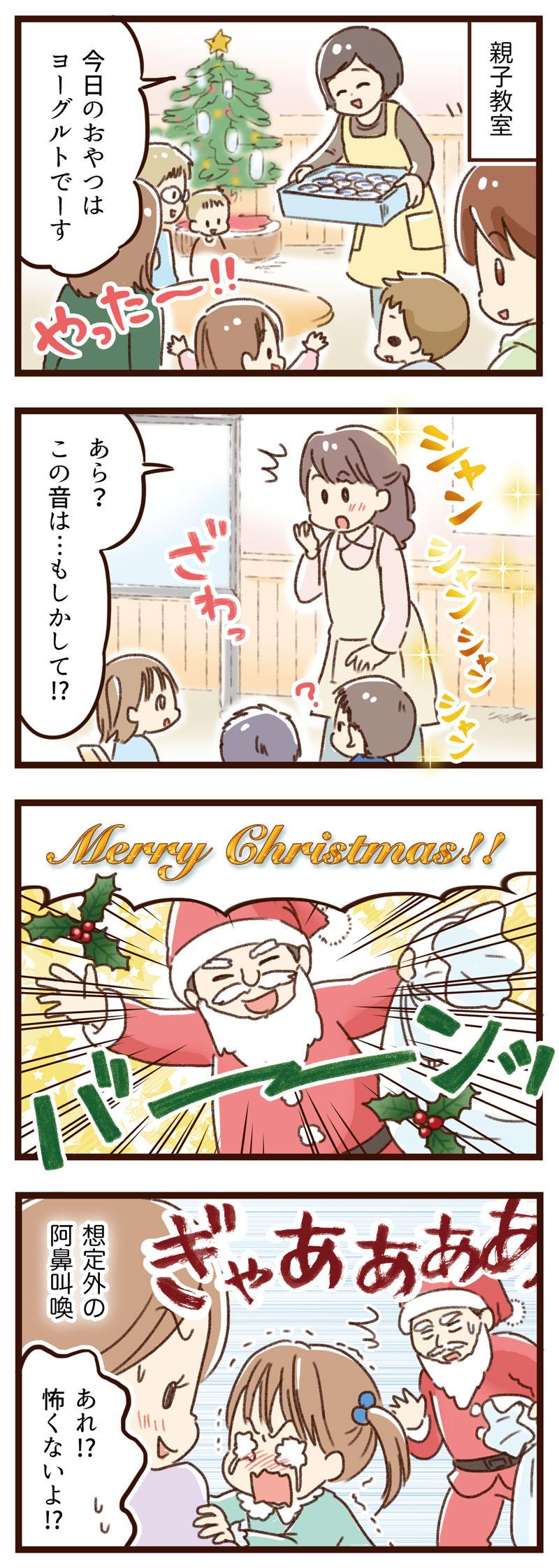 クリスマス会 ゆむい