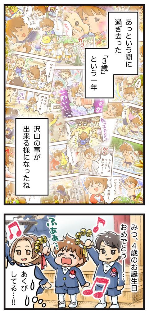 yumui143-6