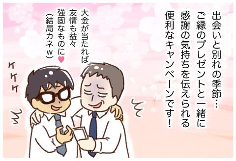 yumui274-08