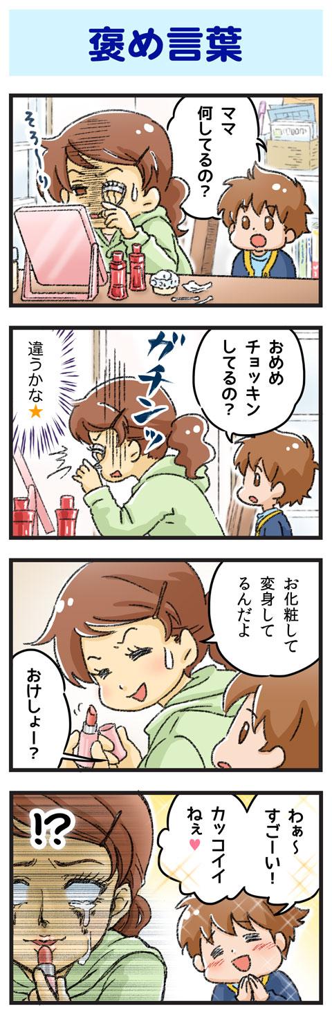 yumui142-4