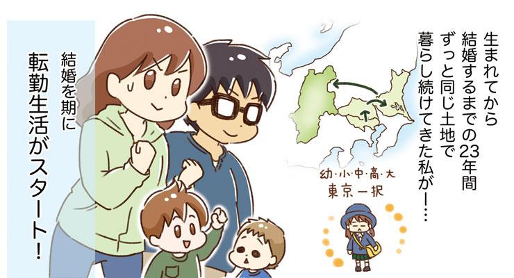 【新連載】転勤族育児(すくパラ)