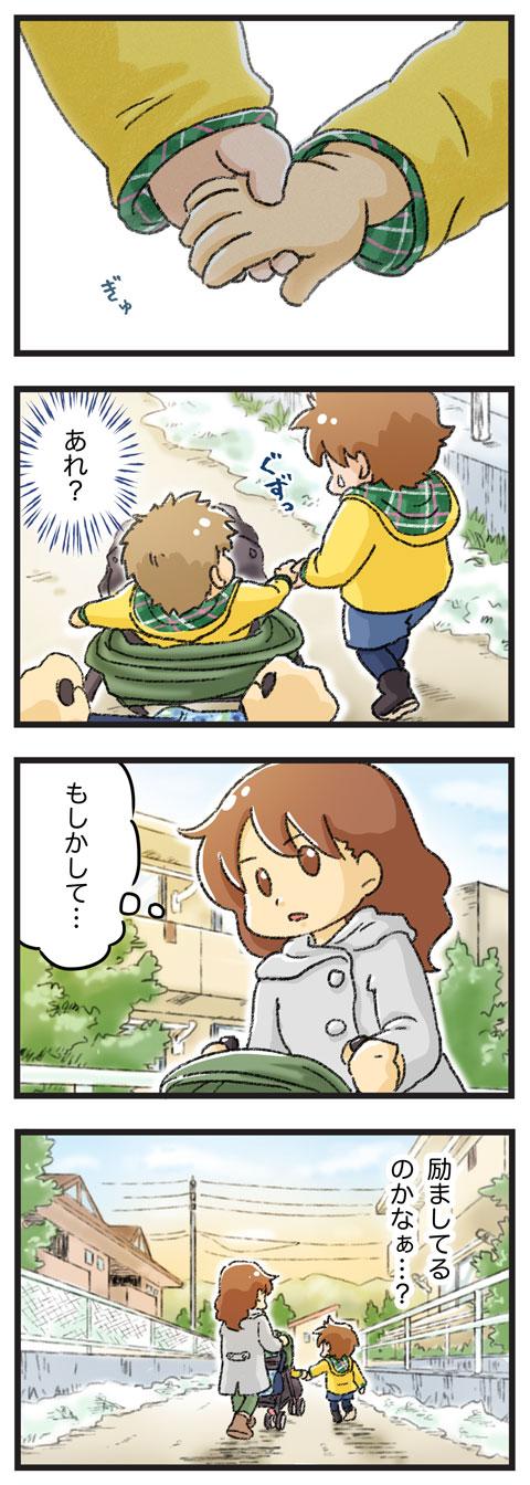 yumui146-2