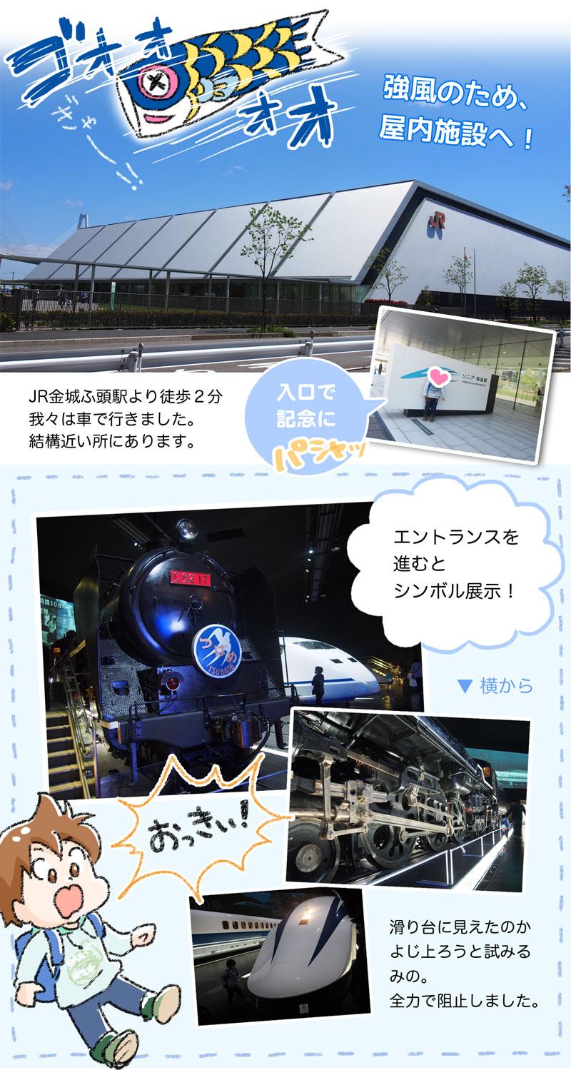 リニア・鉄道館 ゆむい 3