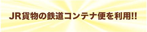 JR貨物 鉄道コンテナ便