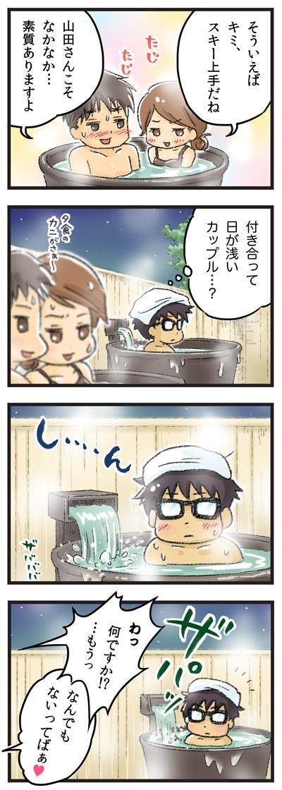 混浴ウォッチ2 ゆむい