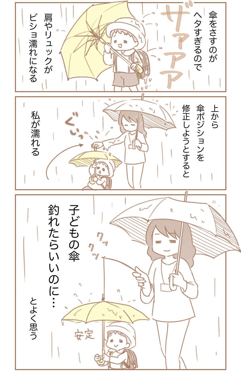 子ども 傘 ゆむい
