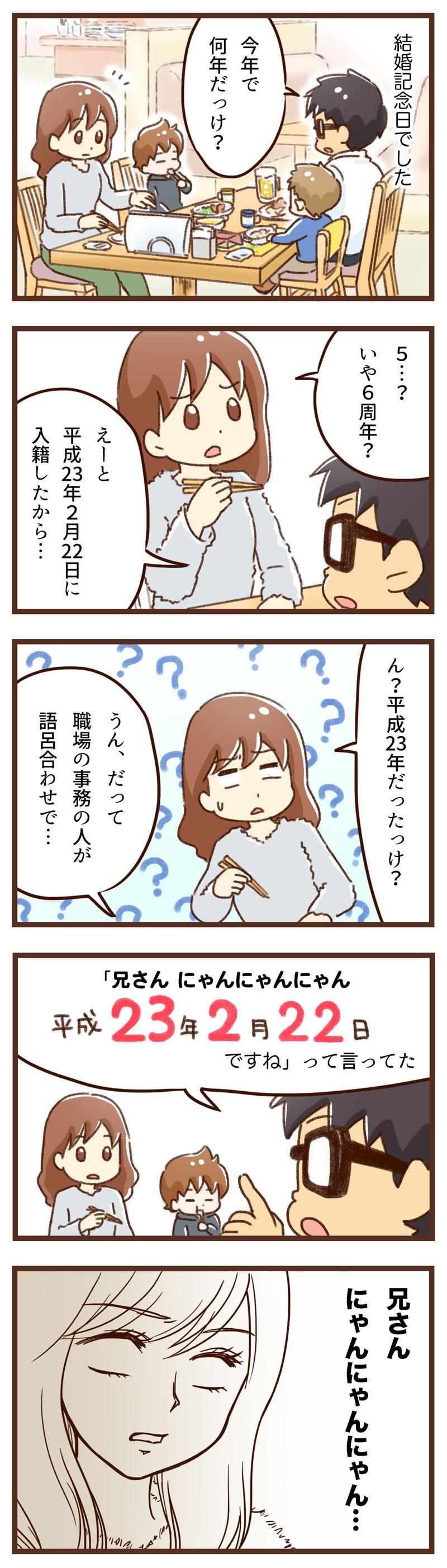 yumui253-4
