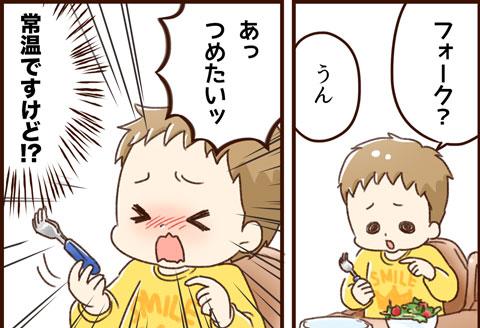 yumui251-3