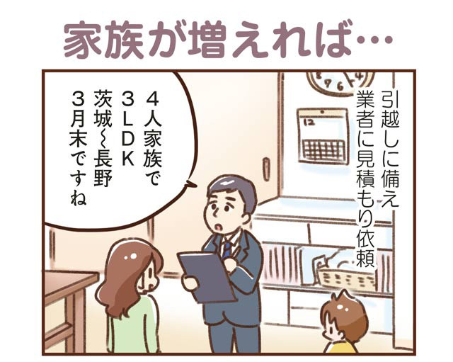 転勤族育児【最終話】