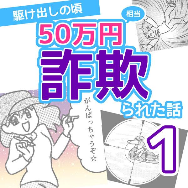 50万円相当詐欺られた話【1】
