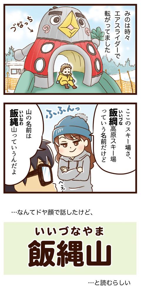 yumui255-2