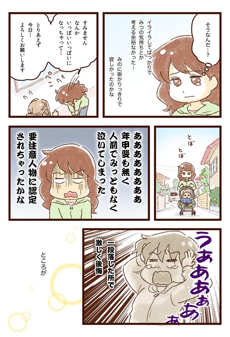 「ママだって泣いていいんだよ」そっと背中を押してくれる話題の漫画で、泣こう。の画像9