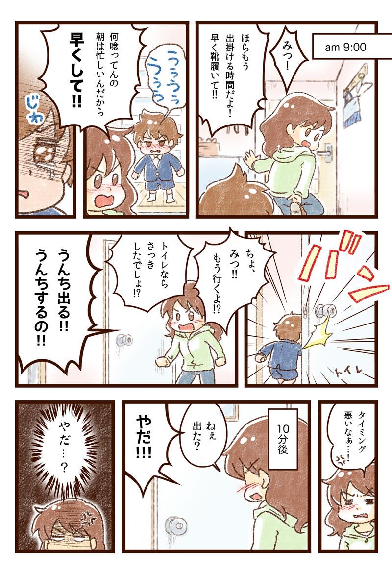 「ママだって泣いていいんだよ」そっと背中を押してくれる話題の漫画で、泣こう。の画像1