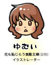 p_yumui3