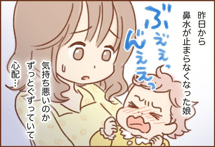 赤ちゃんの鼻づまりに役立つアイテム!【conobie PR】