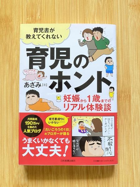 【書籍紹介】育児書が教えてくれない育児のホント