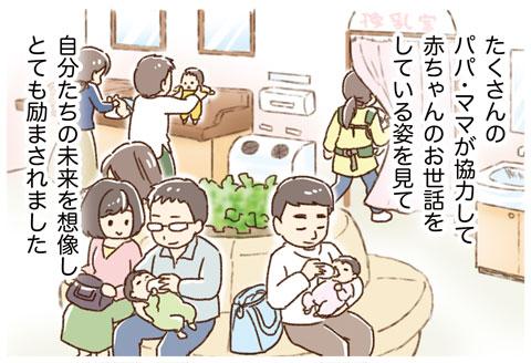 女児のお世話と男性育児参加の件