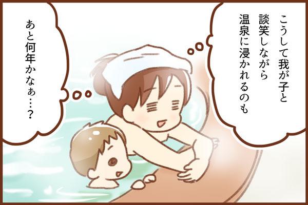 男子ママのちょっぴり寂しい一人温泉