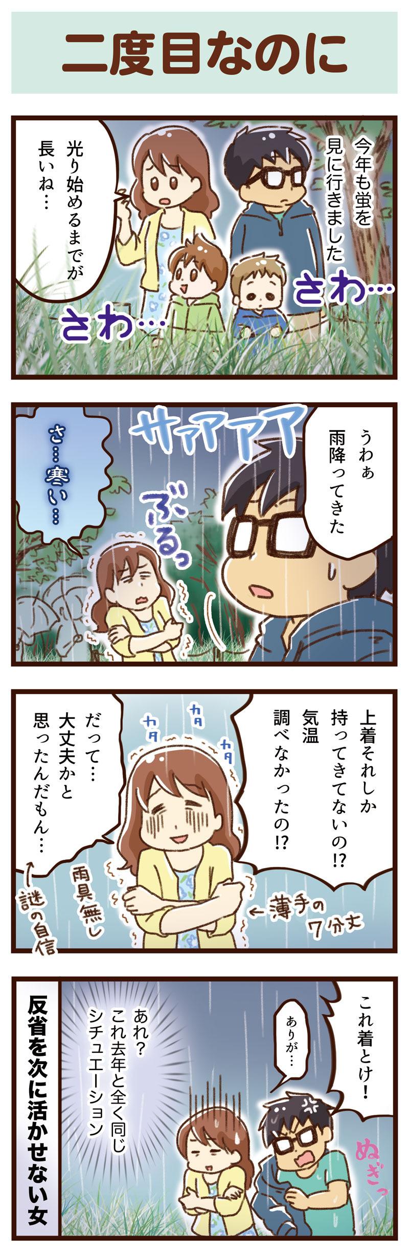 yumui306-1