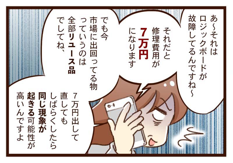 yumui202-7
