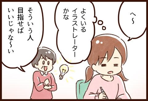 yumui366-4