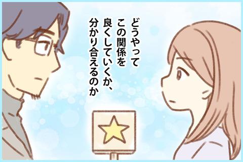 産後クライシス【最終回】