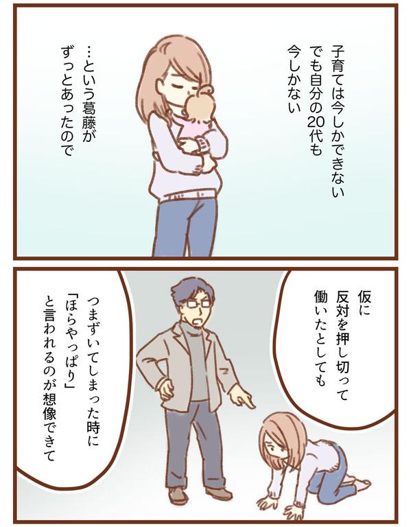 産後クライシス ゆむい