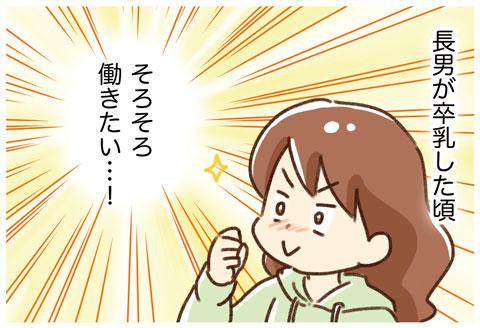 転勤族育児【12・13】