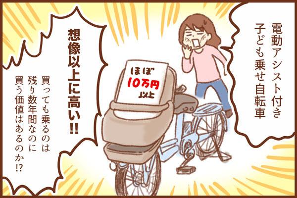 引越しと電動アシスト付き子ども乗せ自転車購入の話