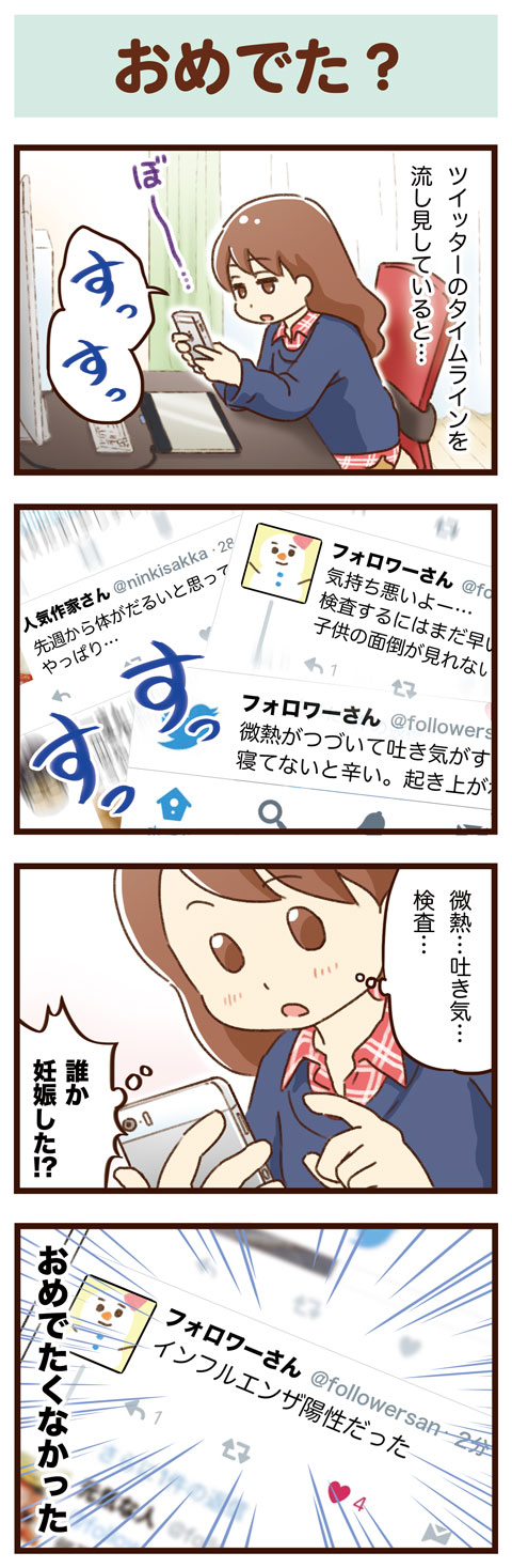 yumui238-1