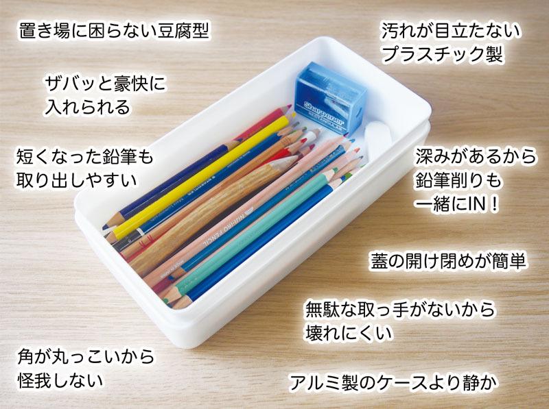 色鉛筆収納 ゆむい