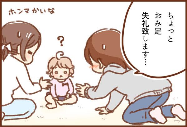 赤ちゃん あし ゆむい