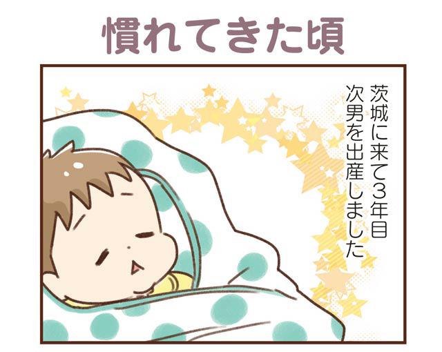 転勤族育児【14】