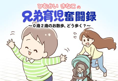 0歳2歳のお散歩、どう歩く?