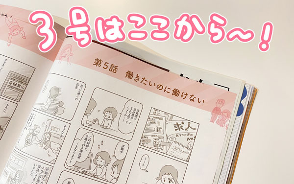 ふよぬけ3号連続企画、ラスト!