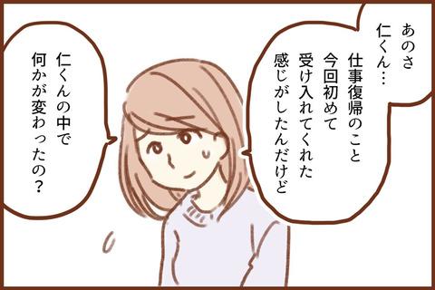 産後クライシス【3】