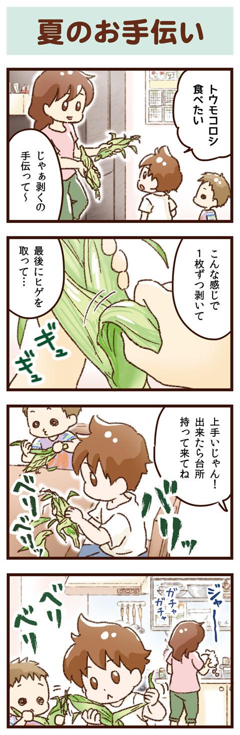 トウモロコシ お手伝い ゆむい