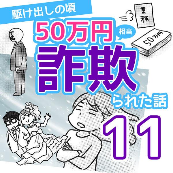 50万円相当詐欺られた話【11】