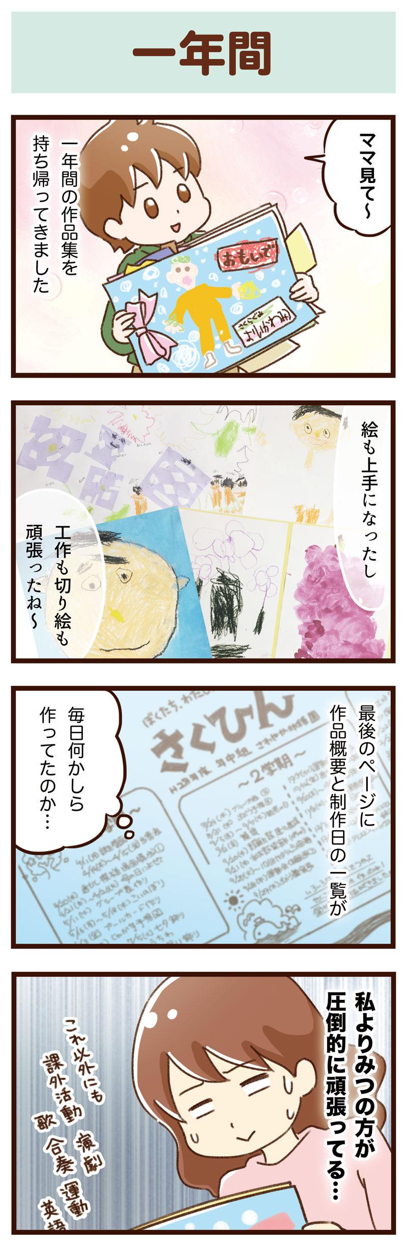 yumui270-1