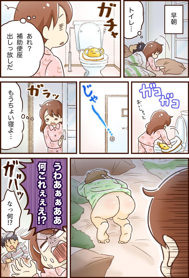 yumui216-1