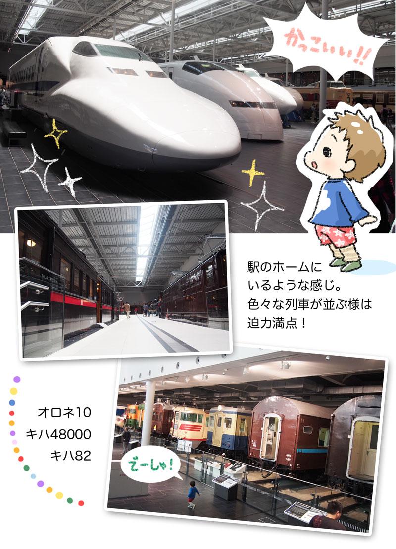 リニア・鉄道館 ゆむい 4