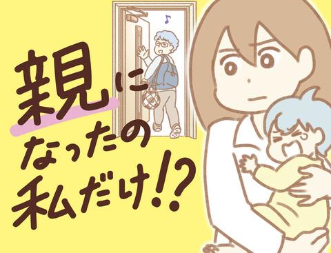 本日発売⭐️親になったの私だけ!?