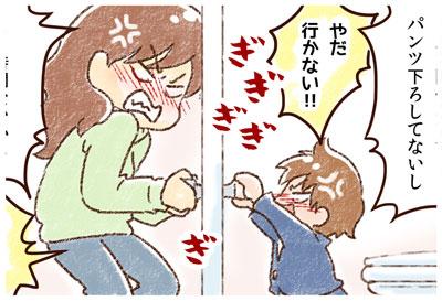 年少時代最大の修羅場【トイレ立てこもり事件】