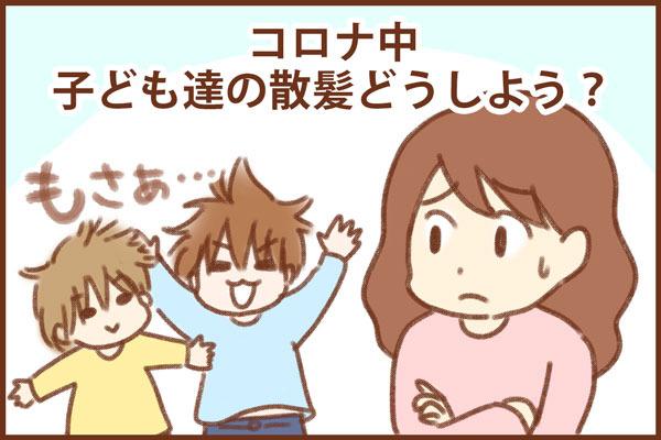 コロナ禍の子どもの散髪