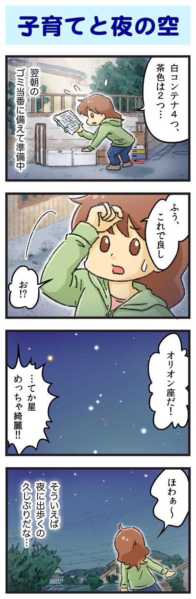 子育てと夜の空