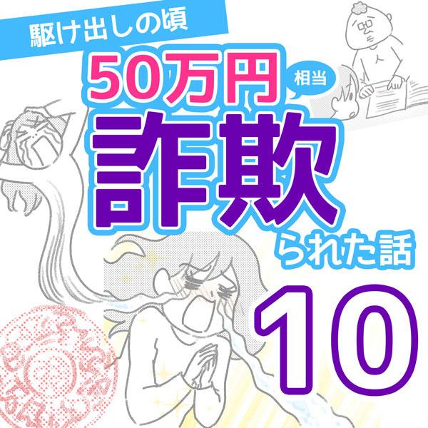 50万円相当詐欺られた話【10】